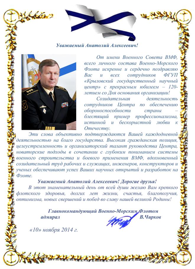 Поздравления военным представителям